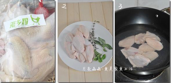 香草鸡翅的做法图文步骤