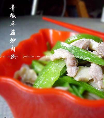青椒平菇炒肉丝的做法 jushipu.com